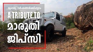 മുപ്പത് വർഷങ്ങൾക്കിപ്പുറത്ത് മാരുതി ജിപ്സി | A tribute to Maruti Gypsy | Vandipranthan