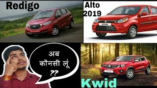 Best Small Car कौन सी है? ALTO 2019, Kwid 2019 & Redi GO 2019 | Ride and Drive