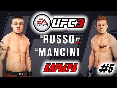 Прохождение UFC 3 Карьера бойца #5 Долгожданный реванш