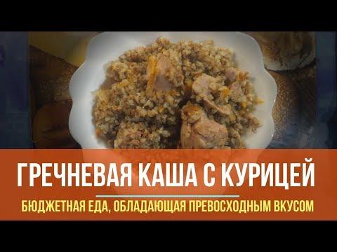 Как приготовить гречневую кашу с курицей в мультиварке