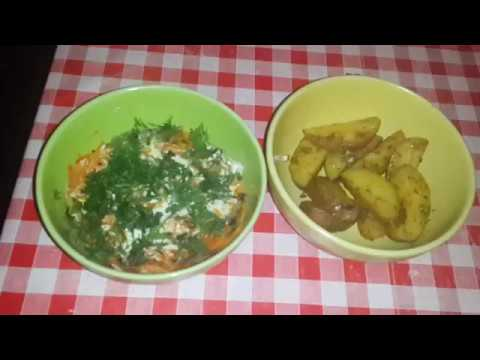Картофель запечённый со специями/Грибной салатик/Вкусный эконом вариант ужина.Рецепт.