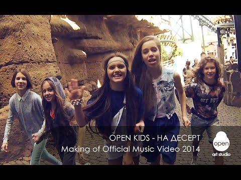 Open Kids - На Десерт  Making of Official Music Video 2014
