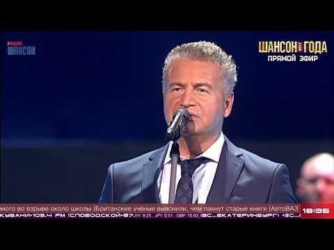 Леонид Агутин – Отец рядом с тобой (Шансон года, 08.04.2017)