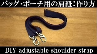 バッグ・ポーチ用の肩紐:作り方 How to sew the adjustable shoulder strap