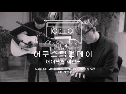 [도깨비 OST] 김경희(에이프릴세컨드 April2nd)-And I'm here (Live, guitar ver.) Gaurdian Goblin OST Part.11