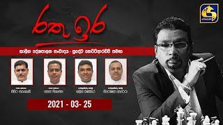 Rathu Ira ll 2021-03-25 Live