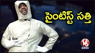 Bithiri Sathi As Scientist | Satirical Conversation Over