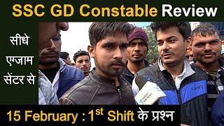 SSC GD 1st Shift 15 February Constable Exam Questions Paper 2019 Review | Sarkari Job News