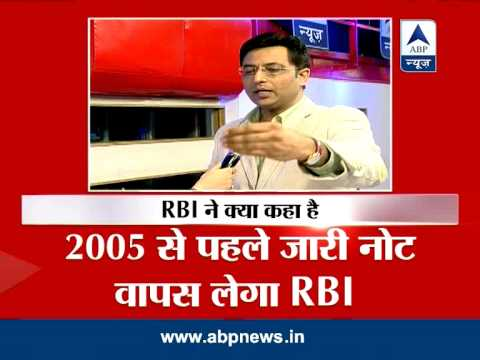 RBI to withdraw all pre-2005 currency notes