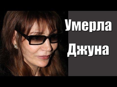 В Москве умерла целительница Джуна