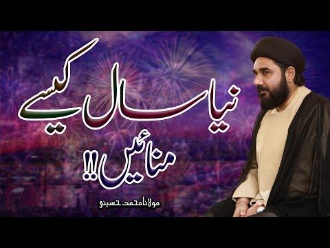 New Year Kaisy Manayn !! | Maulana Mohammad Hussaini | 4K