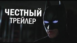 Честный трейлер   Темный рыцарь  Возрождение легенды RUS
