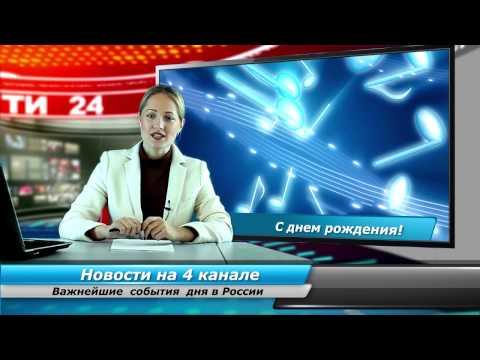 """Видео-открытка поздравление с днем рождения """"В новостях"""", женщине."""