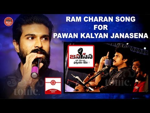 RamCharan Song For Janasena Pawan Kalyan Version | Janasena Party | Pawan Kalyan | RamCharan