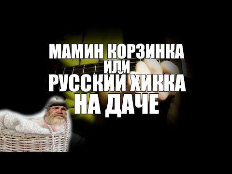 Russian Хикка - Мамин корзинка