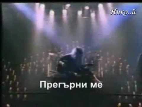 W.A.S.P. - Hold Onto My Heart - (Превод)
