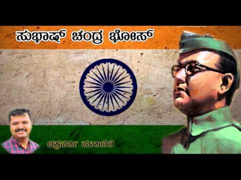 Chakravarti Sulibele Subhash Chandra Bhose