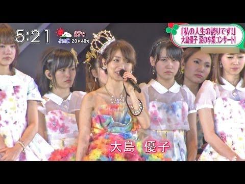 【HD】 AKB48 大島優子卒業コンサート (2014.06.09)