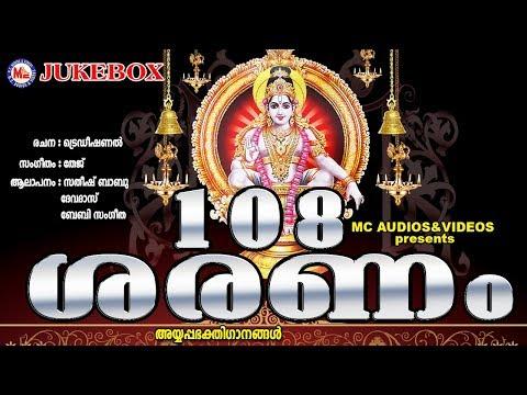 108 ശരണം | 108 Saranam | Ayyappa Devotional Songs Malayalam | Saranam Vilikal in Malayalam
