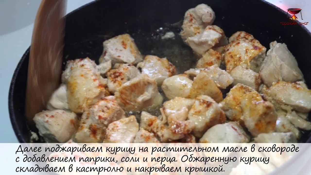 Как приготовить либжу из курицы пошаговый рецепт