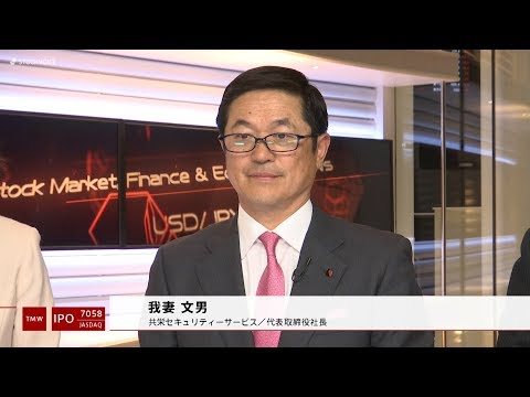 共栄セキュリティーサービス[7058]JASDAQ IPO