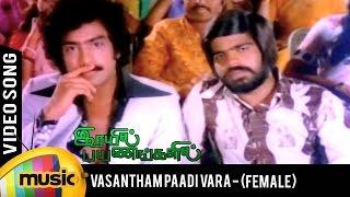 Vasantham Paadi Vara Song | Female Version | Rail Payanangalil | T Rajendar | Mango Music Tamil