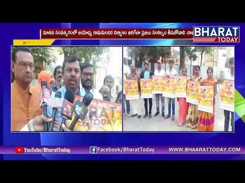 Goshamahal MLA Raja Singh Release New Year Calendar 2019 | BharatToday