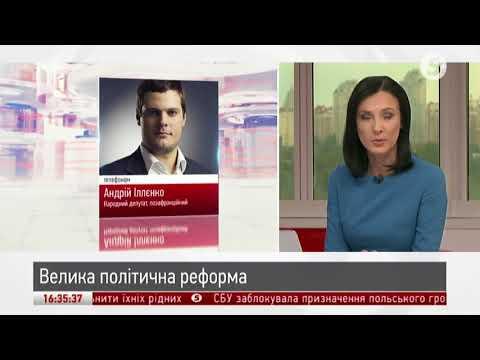 """""""Свобода"""" підтримує акцію """"Велика політична реформа"""", ‒ Андрій Іллєнко"""