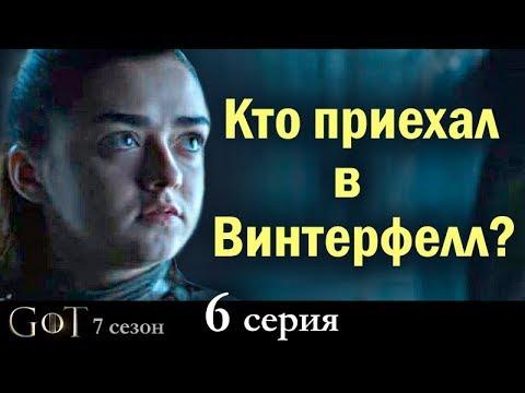 Арья или Бродяжка? (Игра престолов 7 сезон, 6 серия)