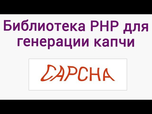 Библиотека PHP для генерации капчи