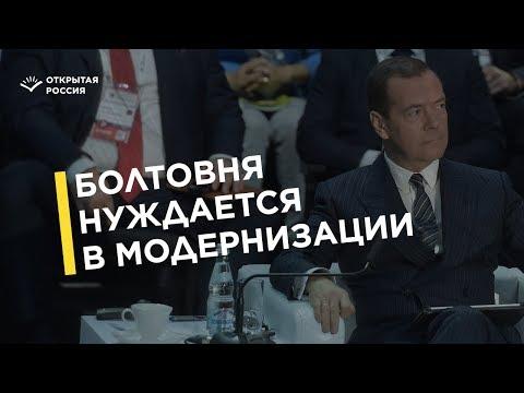 Пустые обещания Медведева —одни и те же разговоры из года в год