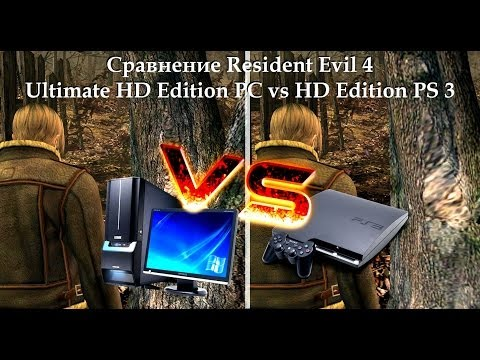 Сравнение Resident Evil 4 Ultimate HD Edition PC vs HD Edition PS3