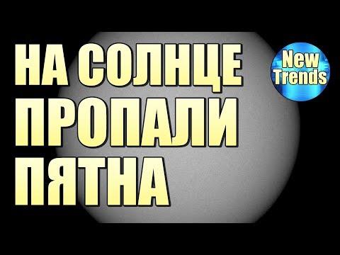НА СОЛНЦЕ ПРОПАЛИ ПЯТНА \ СУПЕР ВСПЫШКА МОЖЕТ СТАТЬ НАЧАЛОМ КОНЦА СВЕТА !!!