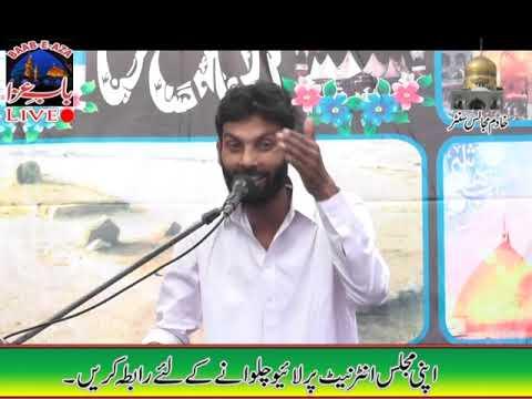 Allama Ali Raza Mukhlasi 5 Safar 2018 Khalid Road Sheikhupura (www.baabeaza