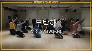 [SEI CLASS] 우주소녀 (WJSN) - 부탁해 (SAVE ME, SAVE YOU) K-POP COVER CLASS