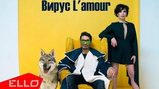 Клип Алиса Мон - Вирус L'amour ft. ANAR