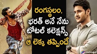 Bharat Ane Nenu And Rangasthalam Movie US Collections | Latest Telugu Movie News