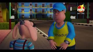 Happy Sheru De Chacha Nu Chaped | Happy Sheru | Funny Cartoon Animation | MH ONE Music