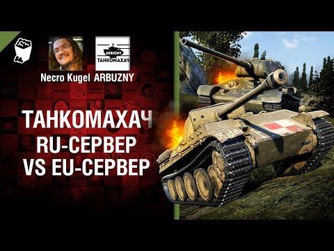 RU-сервер vs EU-сервер - Танкомахач №77 - от ARBUZNY и Necro Kugel [World of Tanks]