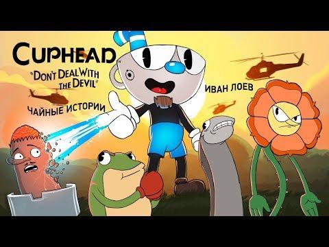 Cuphead. Чайные истории