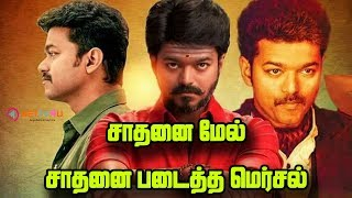 Thalapathy Mersal Collects 100 Crores Share | Thalapathy Vijay Is The Vasool Mannan Of Tamil Cinema