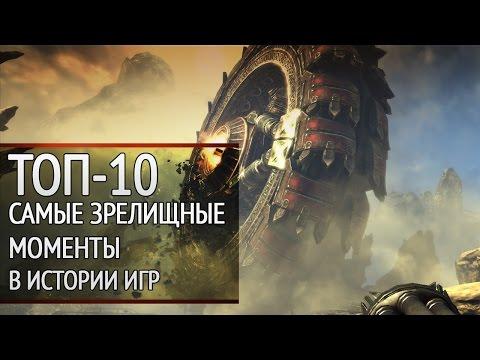 ТОП-10: твой выбор. Самые зрелищные моменты в истории игр