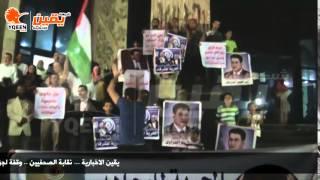 يقين|  وقفة لحزب الاستقلال للافراج هعن مجدي حسين ومجدي قرقر