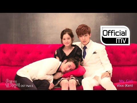 [mv] Ken(켄) (vixx(빅스))   My Girl(마이 걸) (you Are My Destiny(운명처럼 널 사랑해) Ost Part. 5) video