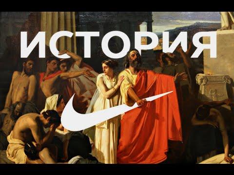История компании Nike