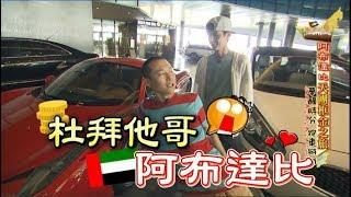 [ENG SUB]Traveling To Abu Dhabi 20180419 Super Taste(HD)Host:Pluggon