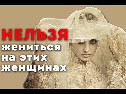 Мусульманину НЕЛЬЗЯ жениться на этих женщинах