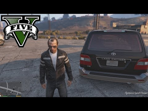 GTA 5 - ТРЕВОР ОХОТНИК ЗА ГОЛОВАМИ #2