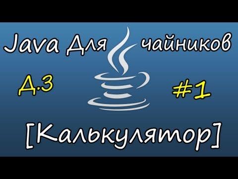 Java console calculator · GitHub