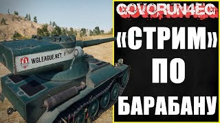 Стрим World of Tanks По Барабану. Stream Wot